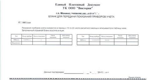 Бланк передачи показаний водосчетчиков
